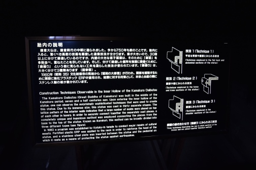 About the construction of Daibutsu