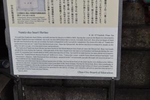 Information about Namiyoke Inari Shrine, Tsukiji