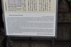 Information about Namiyoke Inari Shrine, Tsukiji