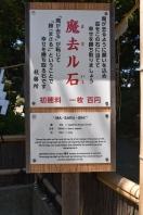 About Ma-Saru-Ishi